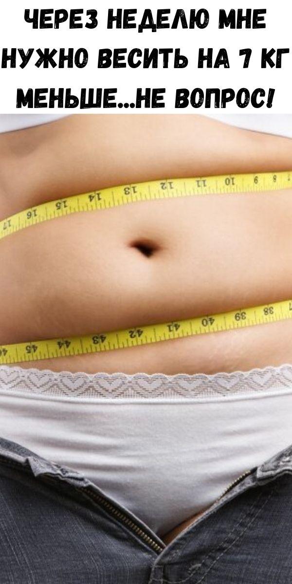 Через неделю мне нужно весить на 7 кг меньше...не вопрос!