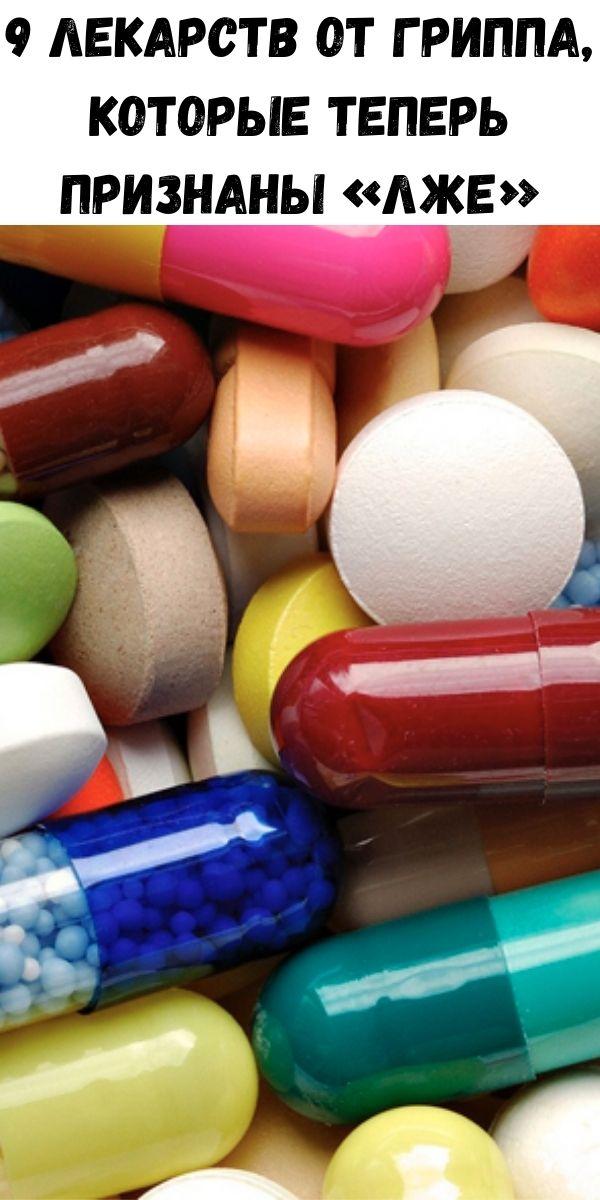 9 лекарств от гриппа, которые теперь признаны «лже»