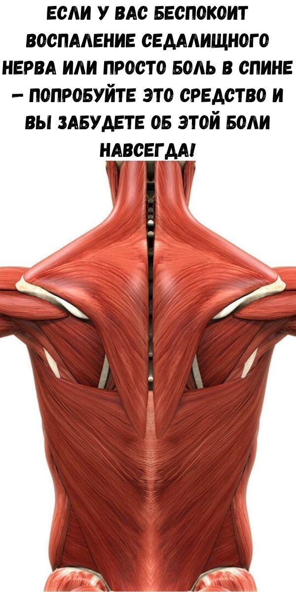 Если у вас беспокоит воспаление седалищного нерва или просто боль в спине — попробуйте это средство и вы забудете об этой боли навсегда!