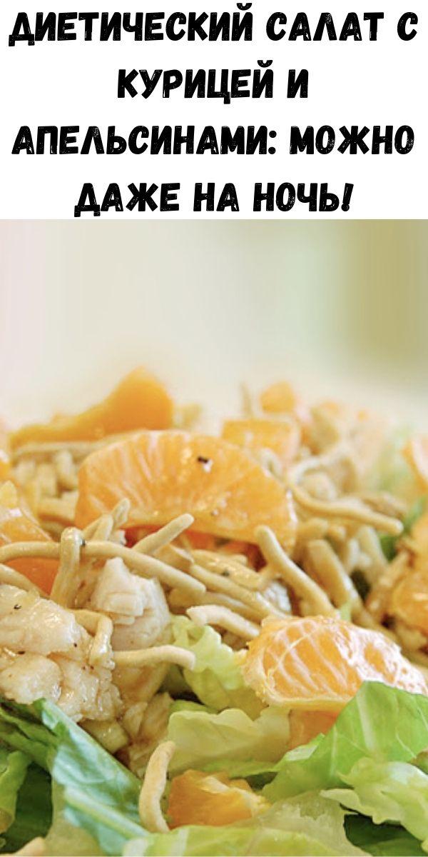 Диетический салат с курицей и апельсинами: можно даже на ночь!