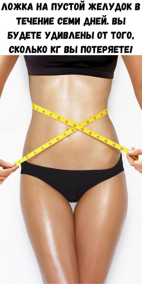 Ложка на пустой желудок в течение семи дней. Вы будете удивлены от того, сколько кг вы потеряете!