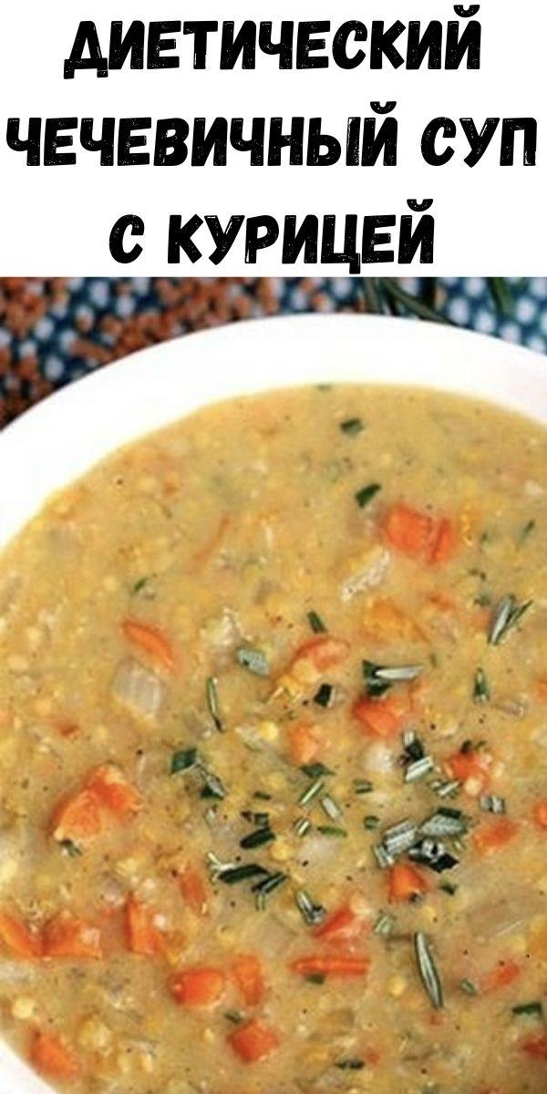 Диетический чечевичный суп с курицей