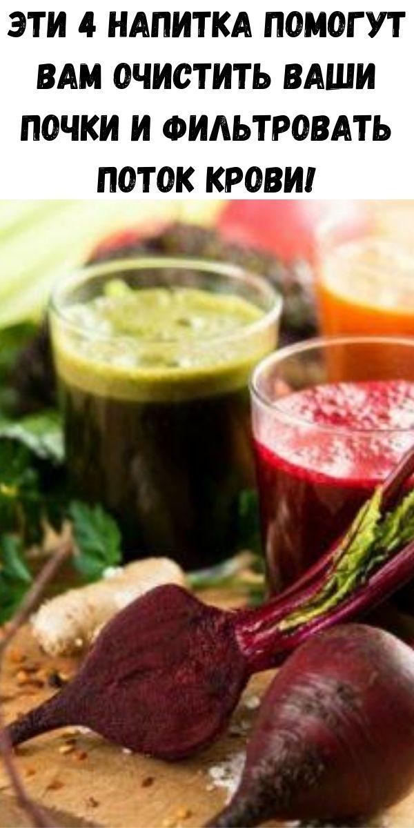 Эти 4 напитка помогут вам очистить ваши почки и фильтровать поток крови!