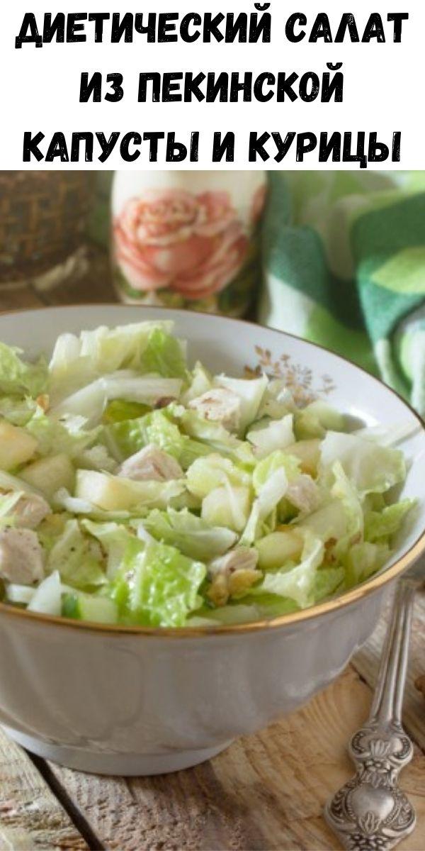 Диетический салат из пекинской капусты и курицы