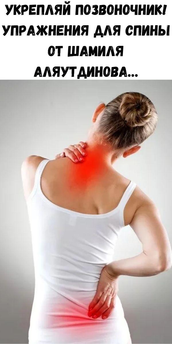 Укрепляй позвоночник! Упражнения для спины от Шамиля Аляутдинова…