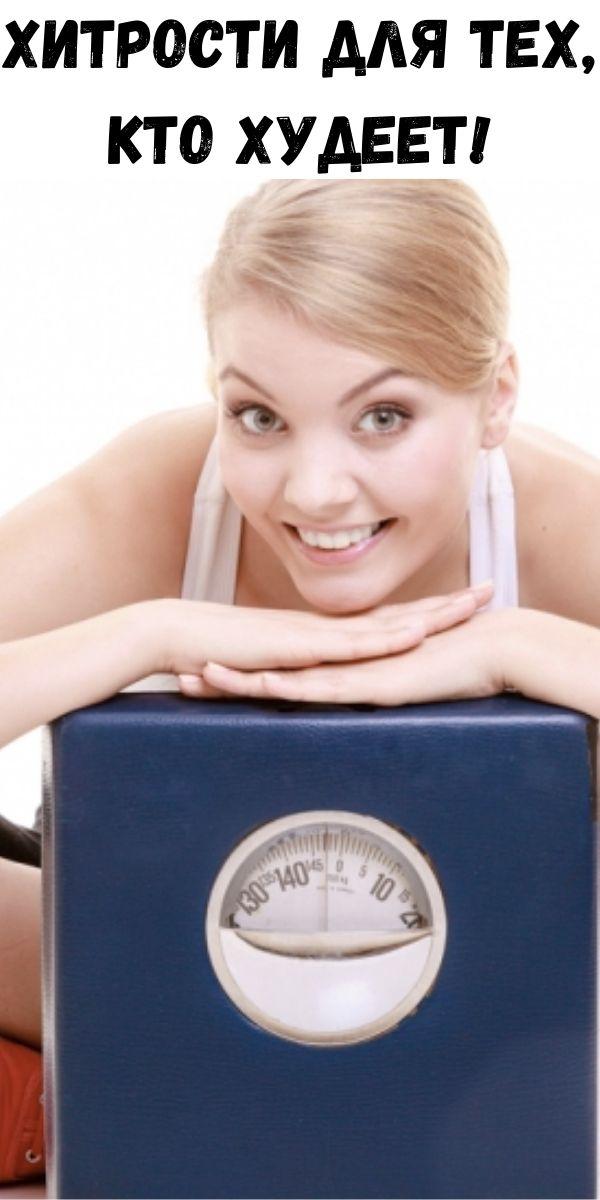 Хитрости для тех, кто худеет!