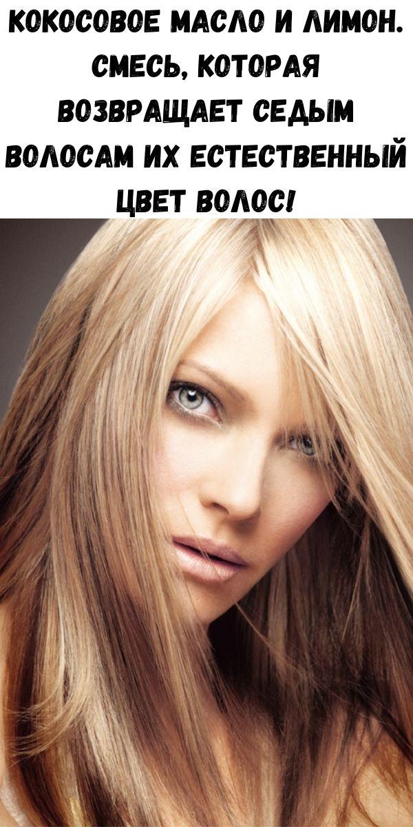 Кокосовое масло и лимон. Смесь, которая возвращает седым волосам их естественный цвет волос!