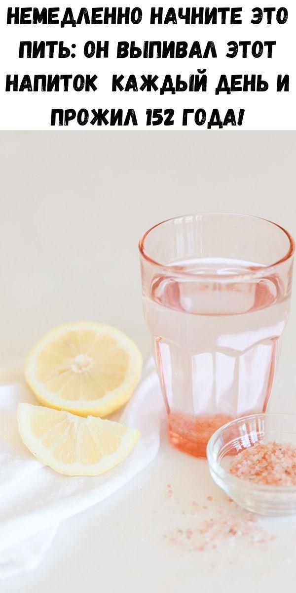 Немедленно начните это пить: Он выпивал этот напиток каждый день и прожил 152 года!