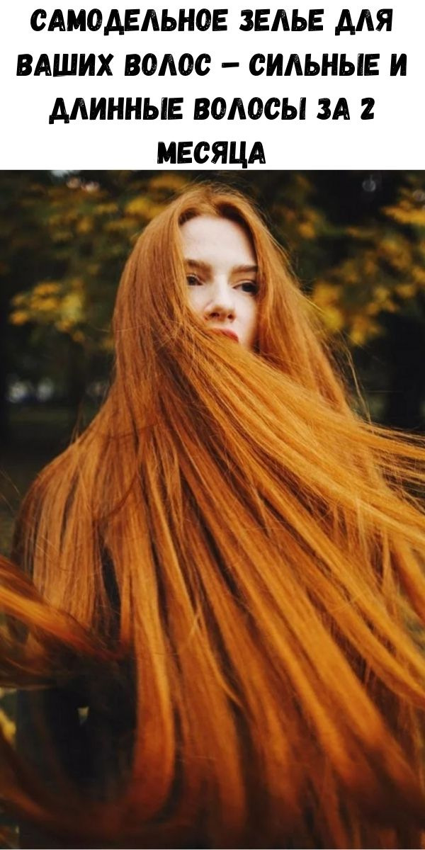 Самодельное зелье для ваших волос – сильные и длинные волосы за 2 месяца