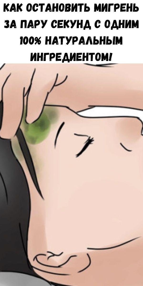 Как остановить мигрень за пару секунд с одним 100% натуральным ингредиентом!