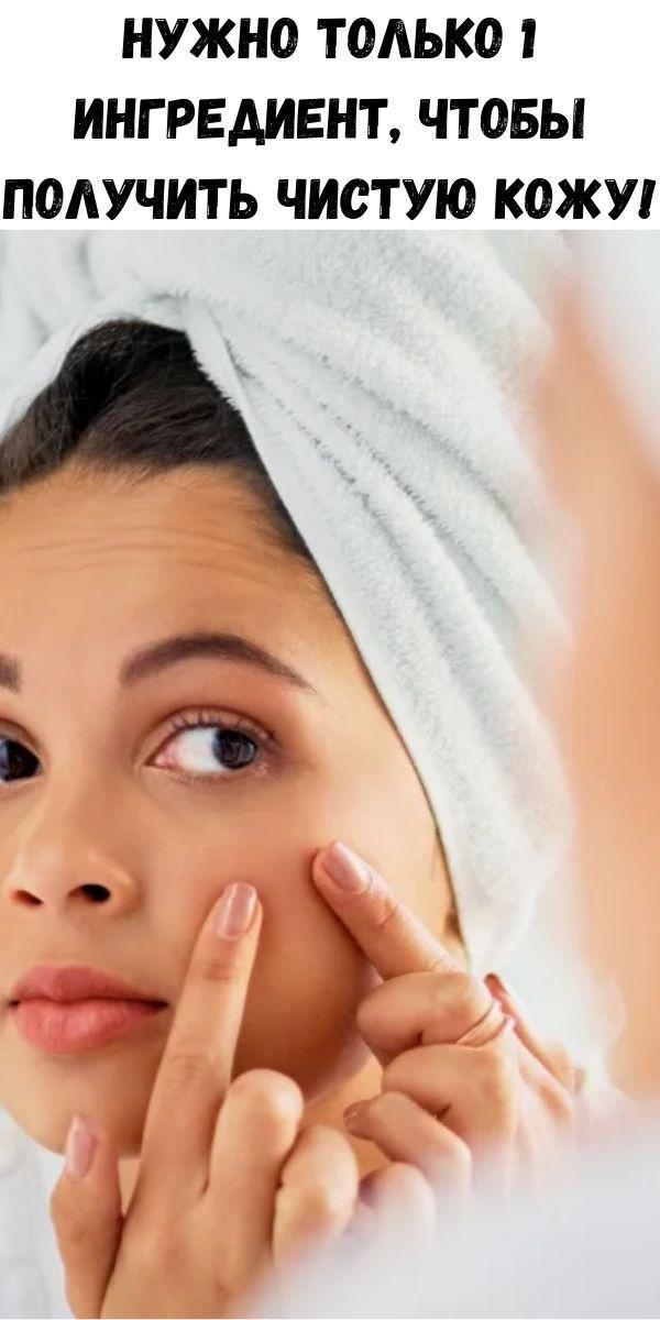 Нужно только 1 ингредиент, чтобы получить чистую кожу!