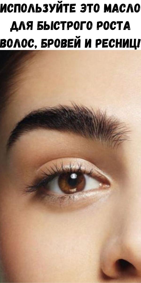 Используйте это масло для быстрого роста волос, бровей и ресниц!