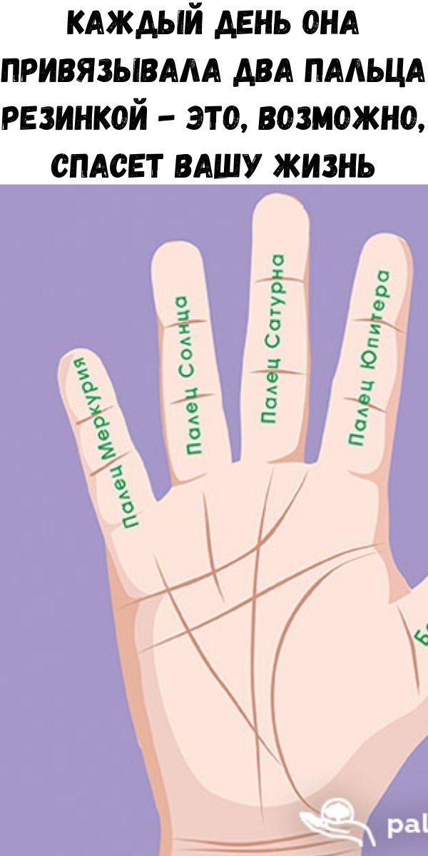 Каждый день она привязывала два пальца резинкой - это, возможно, спасет вашу жизнь