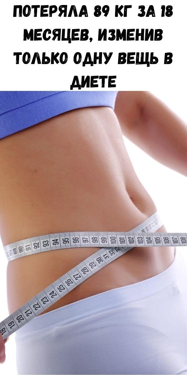 Потеряла 89 кг за 18 месяцев, изменив только одну вещь в диете