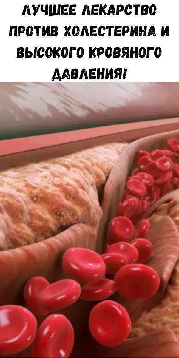 Лучшее лекарство против холестерина и высокого кровяного давления!