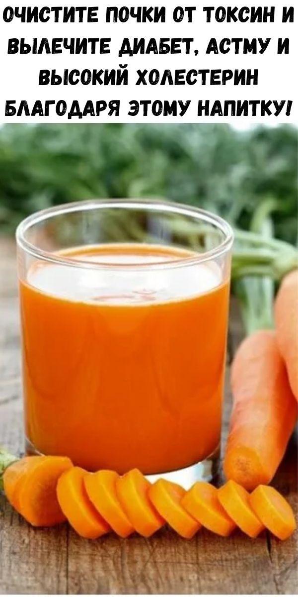 Очистите почки от токсин и вылечите диабет, астму и высокий холестерин благодаря этому напитку!
