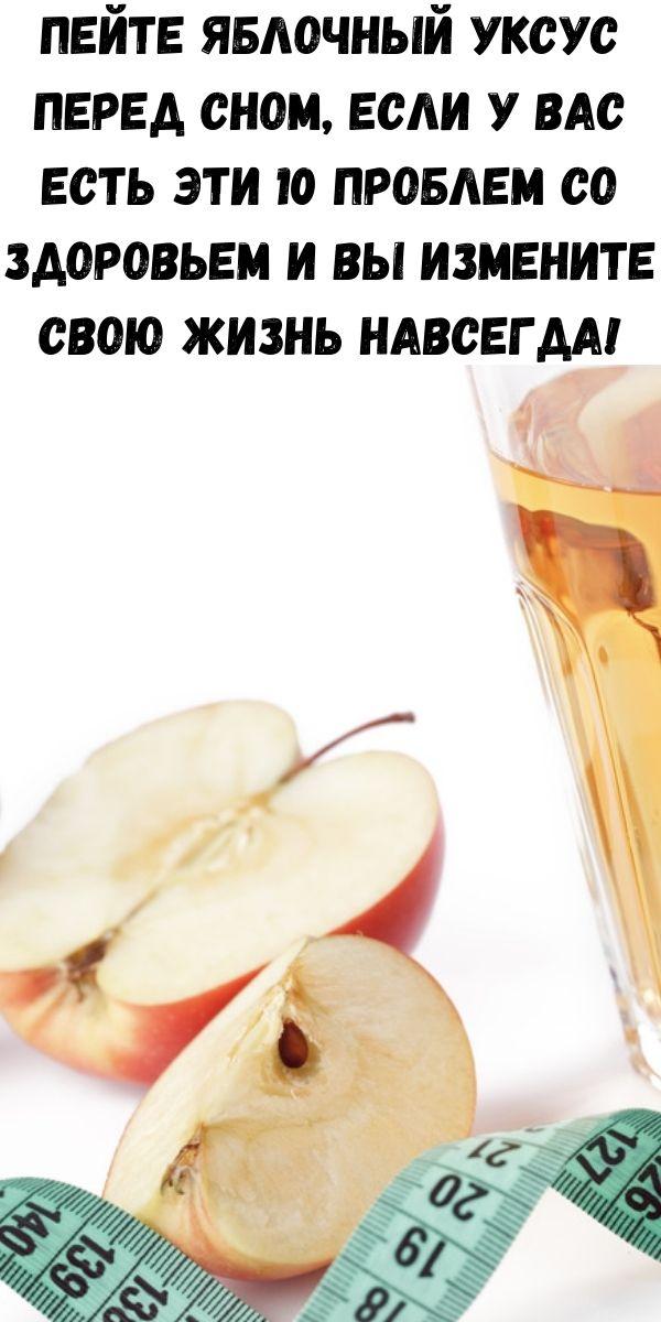 Пейте яблочный уксус перед сном, если у вас есть эти 10 проблем со здоровьем и вы измените свою жизнь навсегда!