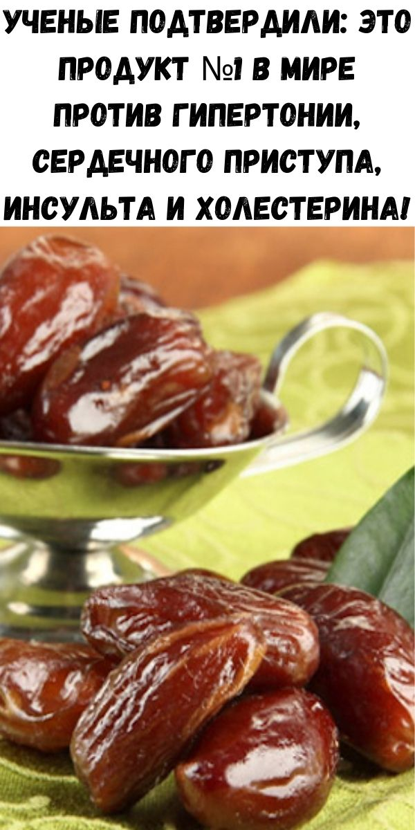 Ученые подтвердили: это продукт №1 в мире против гипертонии, сердечного приступа, инсульта и холестерина!