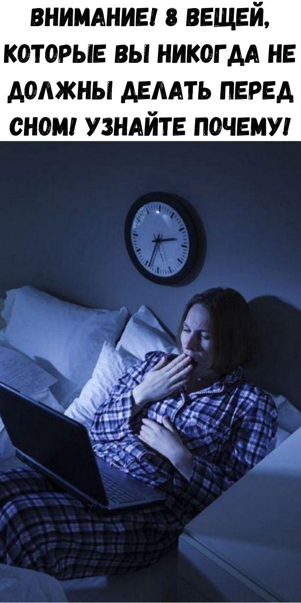 Внимание! 8 вещей, которые вы никогда не должны делать перед сном! Узнайте почему!