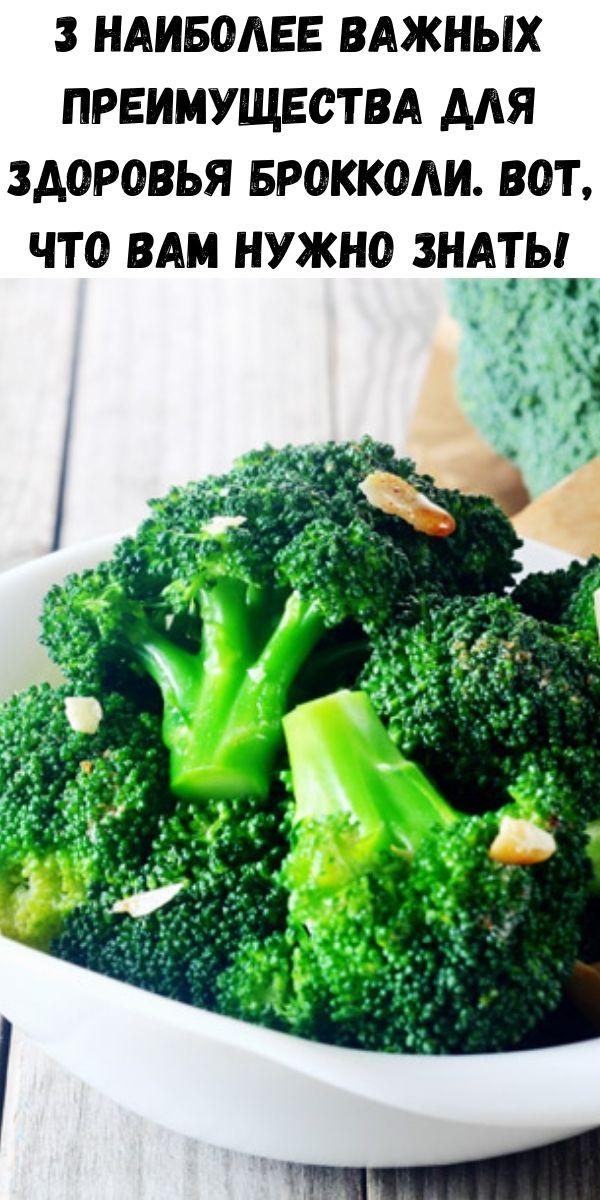 3 наиболее важных преимущества для здоровья брокколи. Вот, что Вам нужно знать!