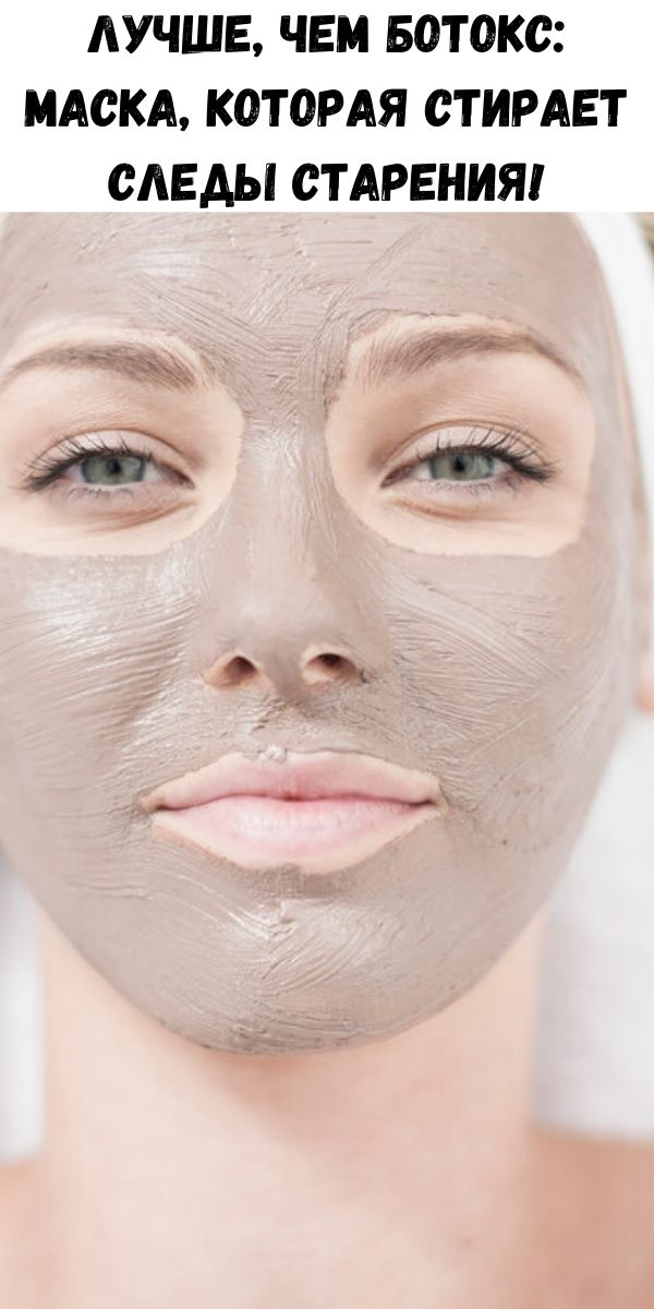 Лучше, чем ботокс: маска, которая стирает следы старения!