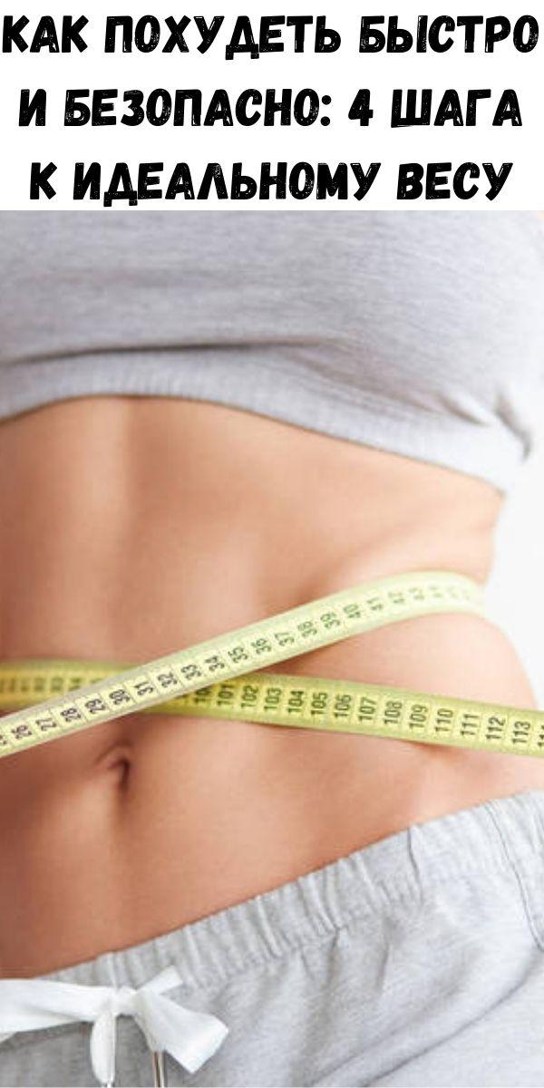 Как похудеть быстро и безопасно: 4 шага к идеальному весу