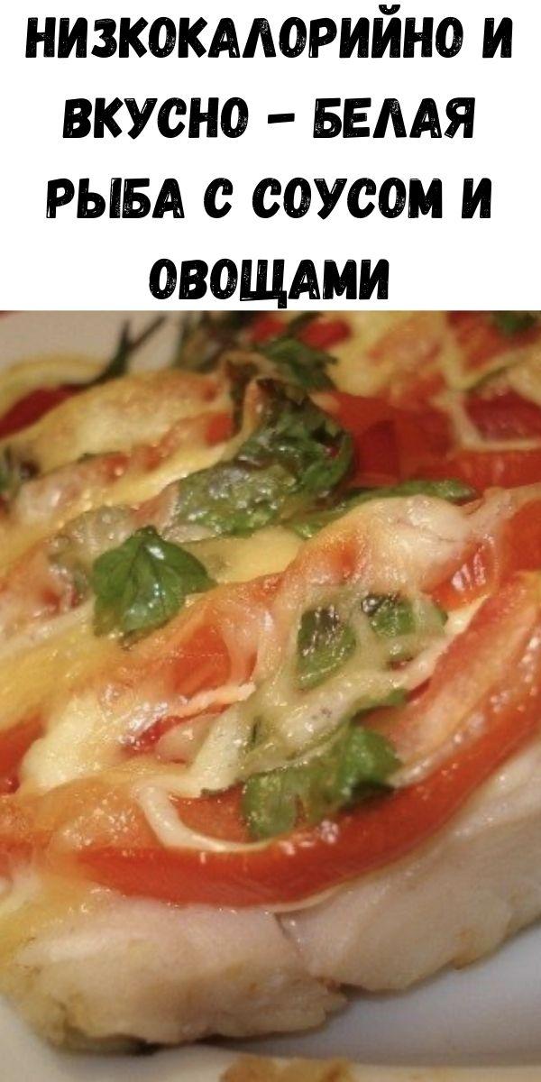 Низкокалорийно и вкусно - Белая рыба с соусом и овощами