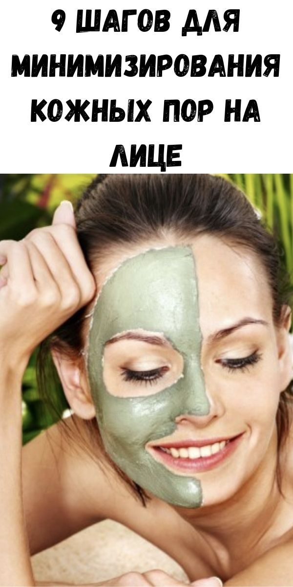 9 шагов для минимизирования кожных пор на лице