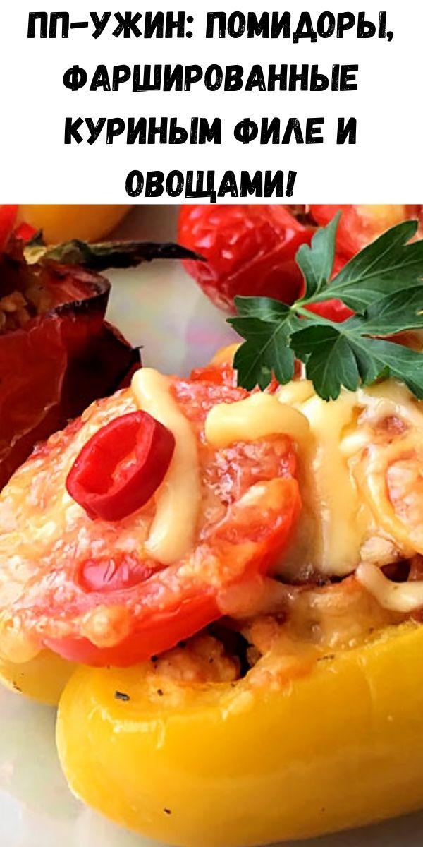 ПП-ужин: помидоры, фаршированные куриным филе и овощами!