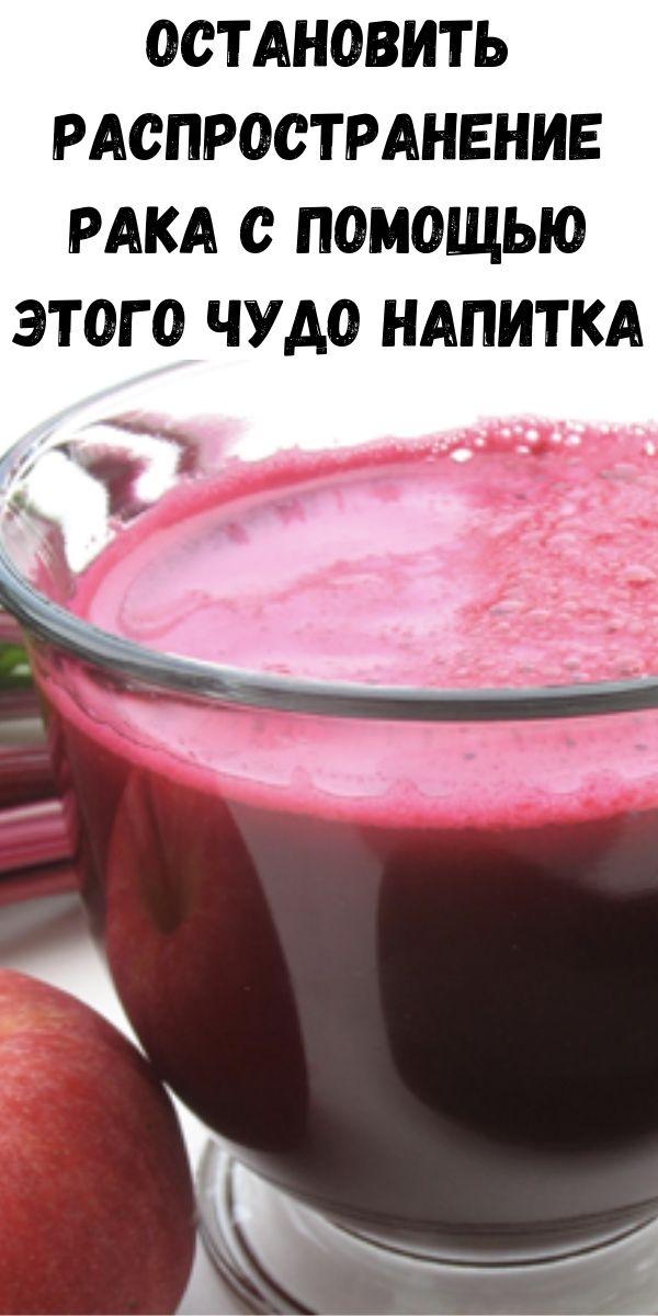 Остановить распространение рака с помощью этого чудо напитка