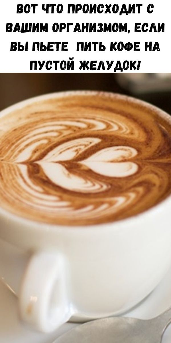 Вот что происходит с вашим организмом,если вы пьете пить кофе на пустой желудок!