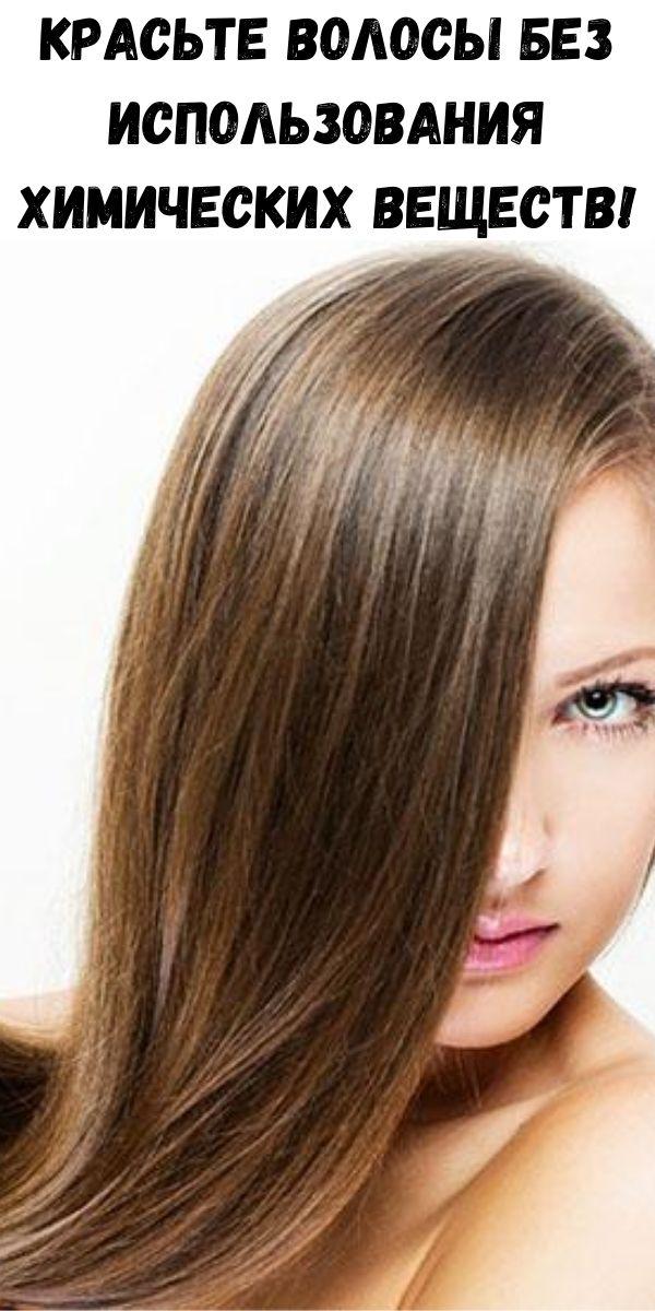 Красьте волосы без использования химических веществ!