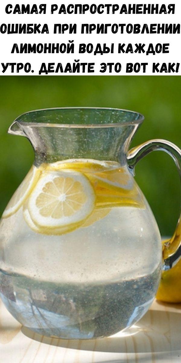 Самая распространенная ошибка при приготовлении лимонной воды каждое утро. Делайте это вот как!