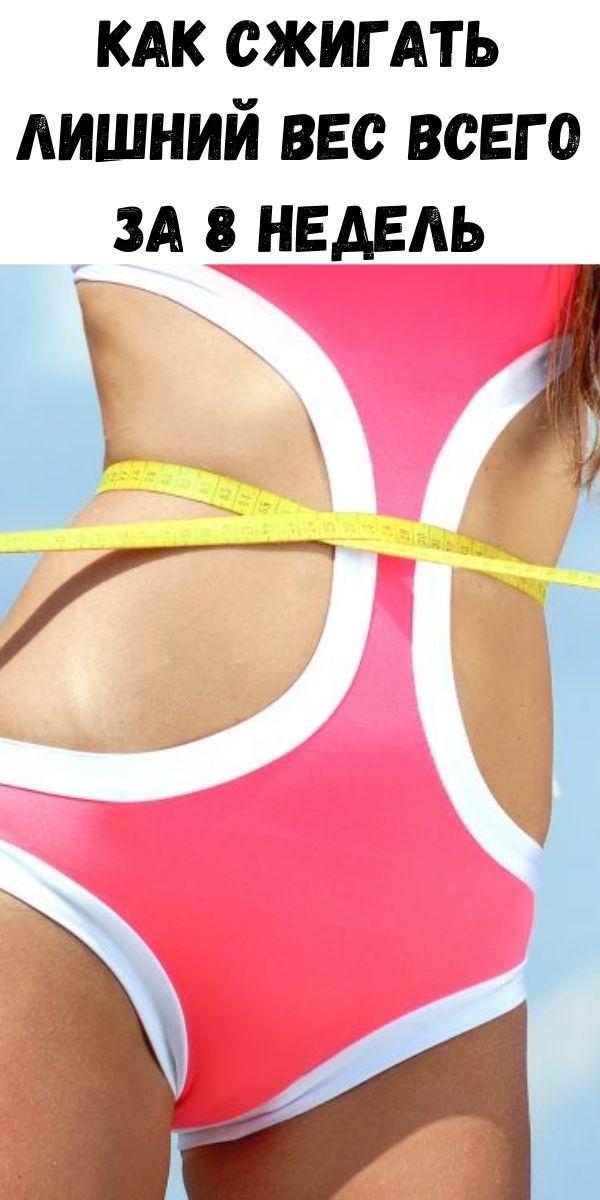 Как сжигать лишний вес всего за 8 недель