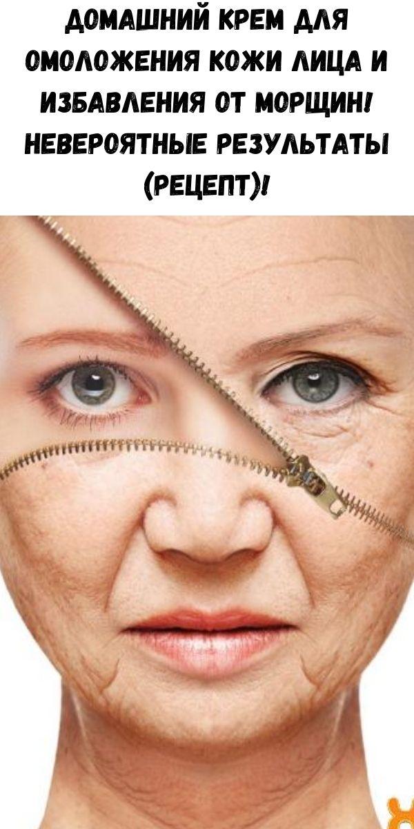 Домашний крем для омоложения кожи лица и избавления от морщин! Невероятные результаты (Рецепт)!