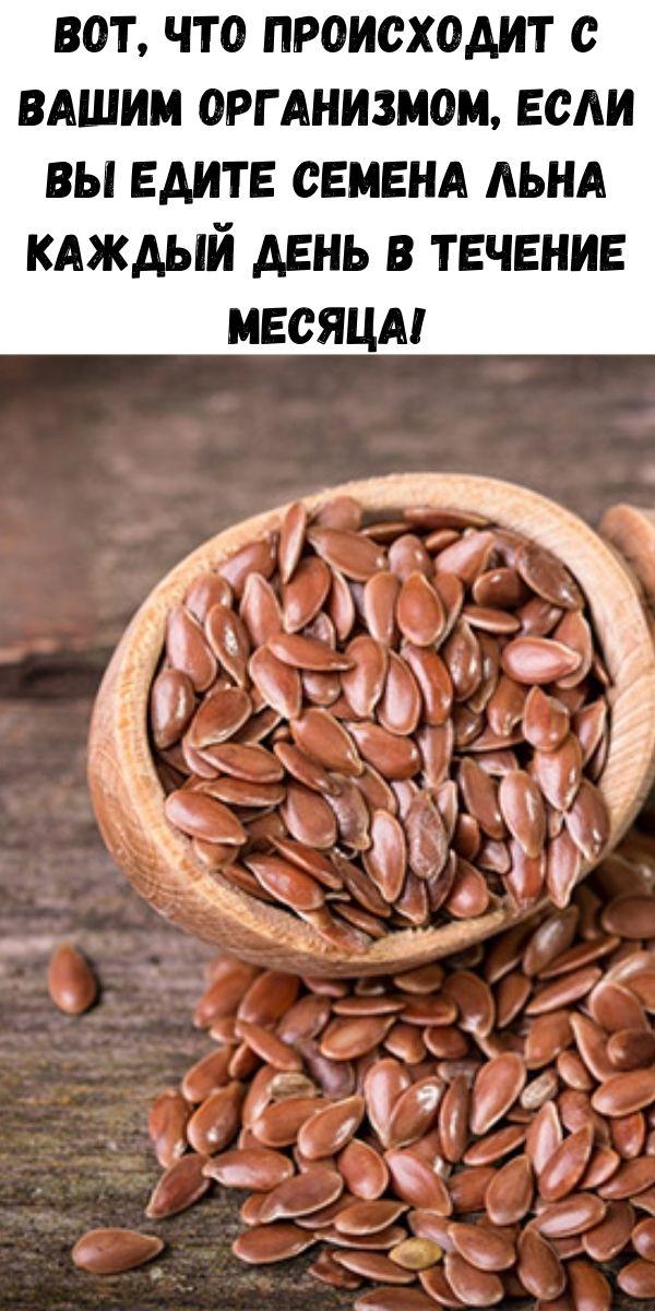 Вот, что происходит с вашим организмом, если вы едите семена льна каждый день в течение месяца!