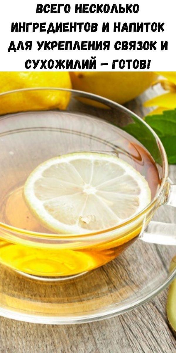Всего несколько ингредиентов и напиток для укрепления связок и сухожилий – готов!