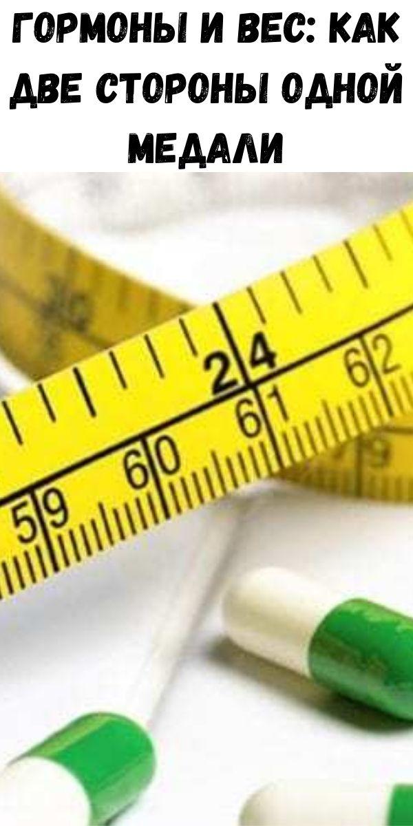 Гормоны и вес: как две стороны одной медали