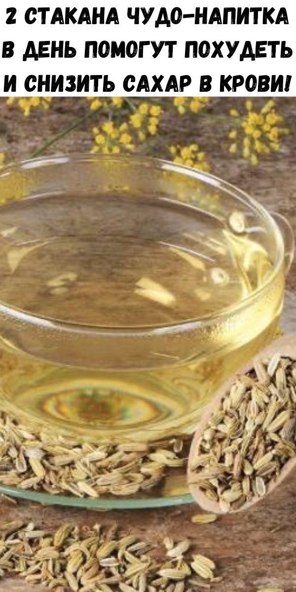 2 стакана чудо-напитка в день помогут похудеть и снизить сахар в крови!