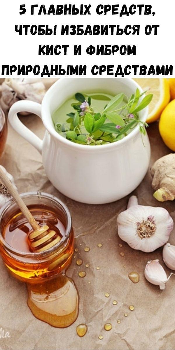 5 главных средств, чтобы избавиться от кист и фибром природными средствами