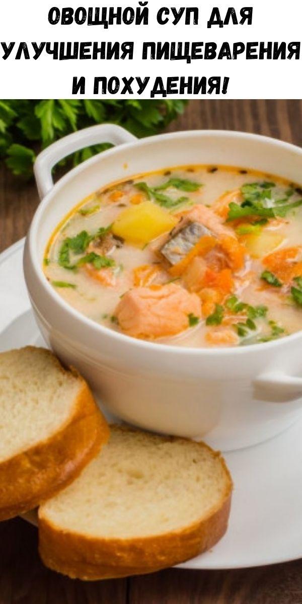 Овощной суп для улучшения пищеварения и похудения!
