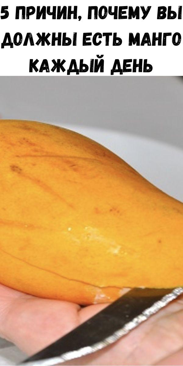 5 причин, почему вы должны есть манго каждый день