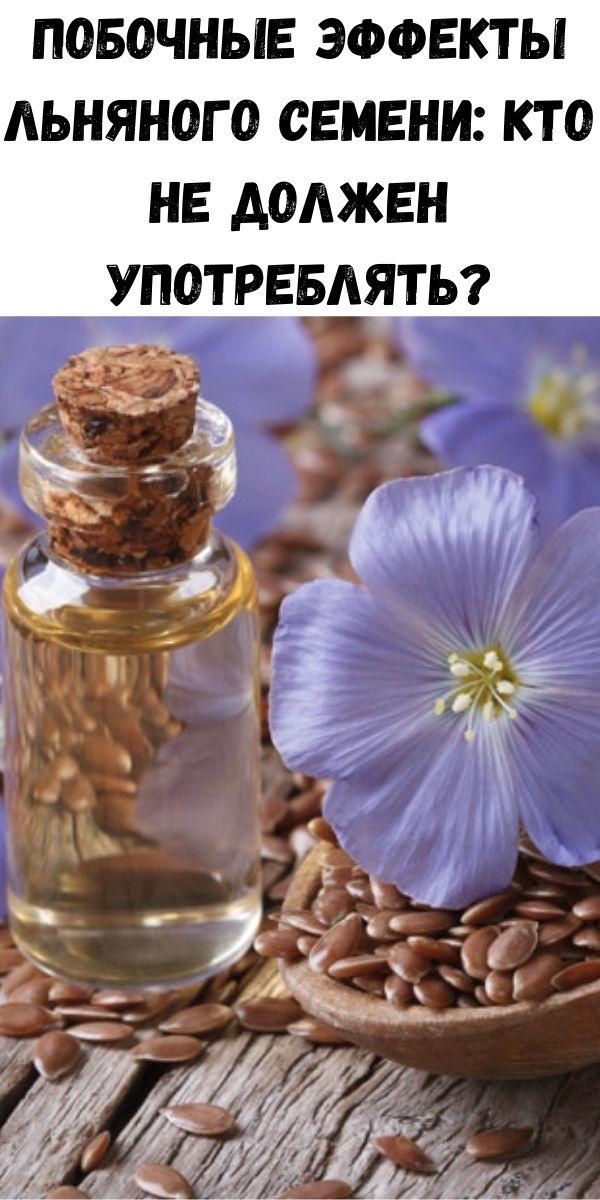 Побочные эффекты льняного семени: кто не должен употреблять?