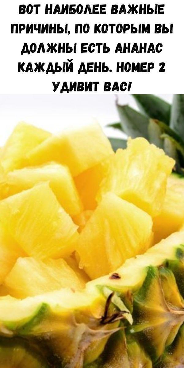 Вот наиболее важные причины, по которым вы должны есть ананас каждый день. Номер 2 удивит вас!