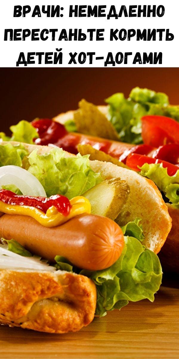 Врачи: немедленно перестаньте кормить детей хот-догами