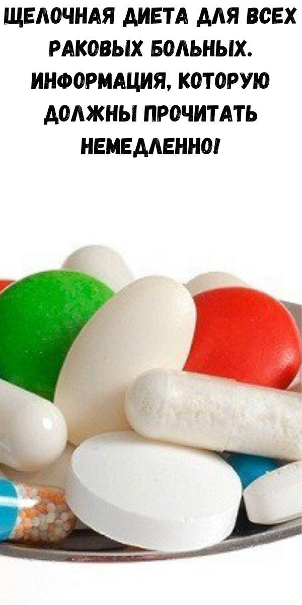 Щелочная диета для всех раковых больных. Информация, которую должны прочитать немедленно!