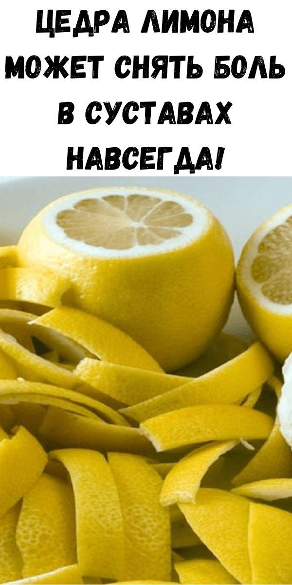 Цедра лимона может снять боль в суставах навсегда!