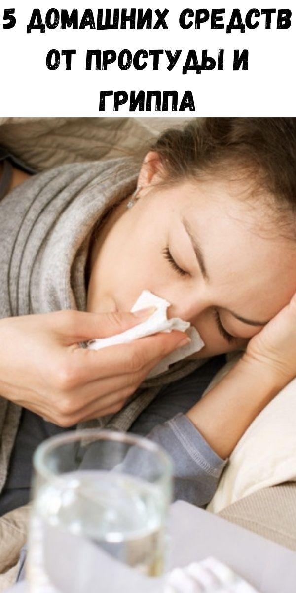 5 домашних средств от простуды и гриппа