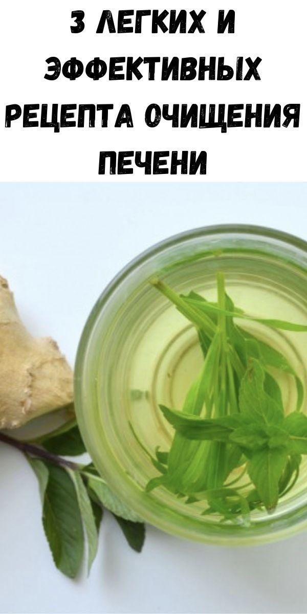 3 легких и эффективных рецепта очищения печени