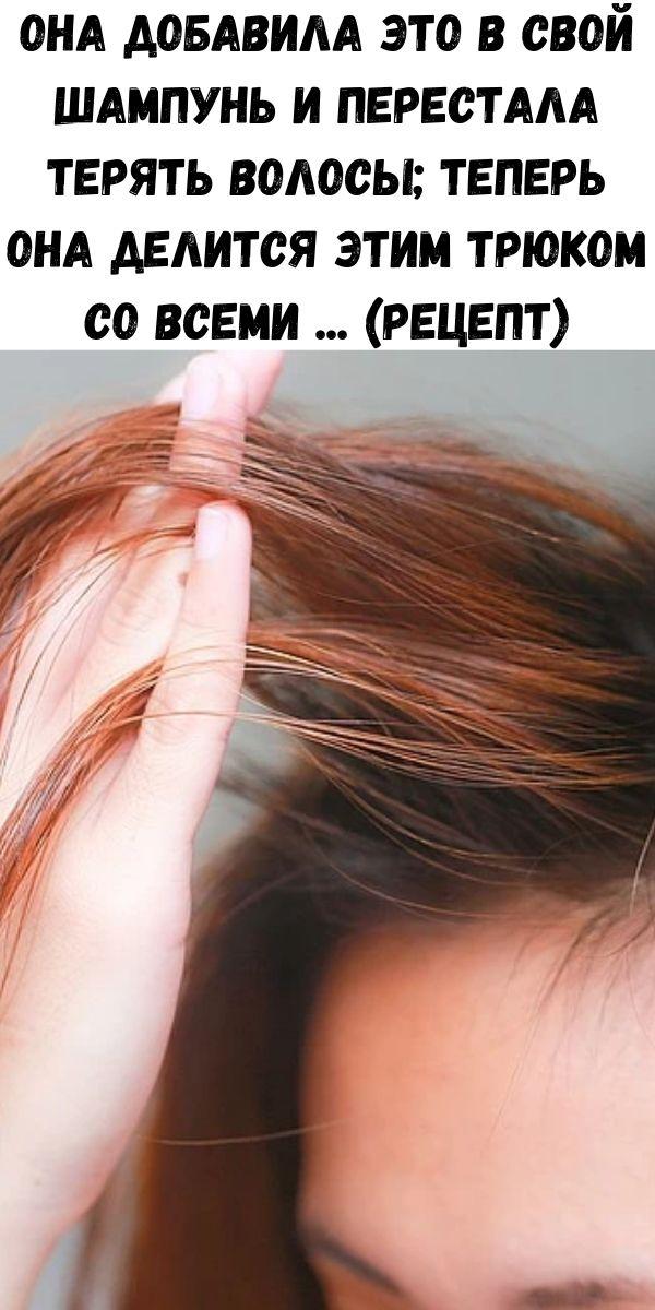 Она добавила это в свой шампунь и перестала терять волосы; Теперь она делится этим трюком со всеми ... (РЕЦЕПТ)